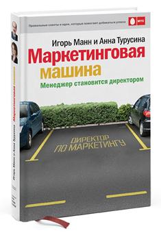 Всё читаю Игоря Манна.