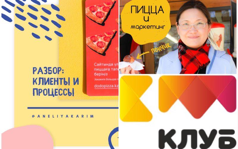 Клуб маркетологов, Додо Пицца, Анелия Мухамедкаримова