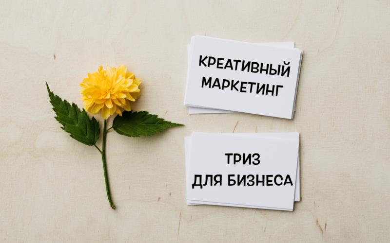 жёлтый цветок и надписи «креативный маркетинг» и «ТРИЗ для маркетолога»